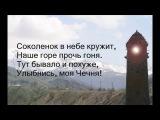 Клип на песенку Али Димаева - Нохчи Чьо с русским переводом